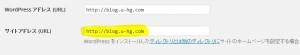 WordPressでサイトアドレス(URL)を変更する方法