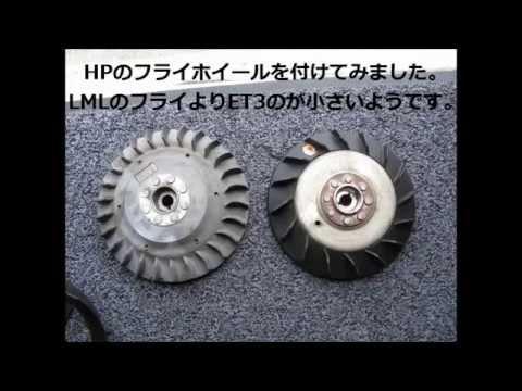 VESPA ET3 HPフライホイールの動画