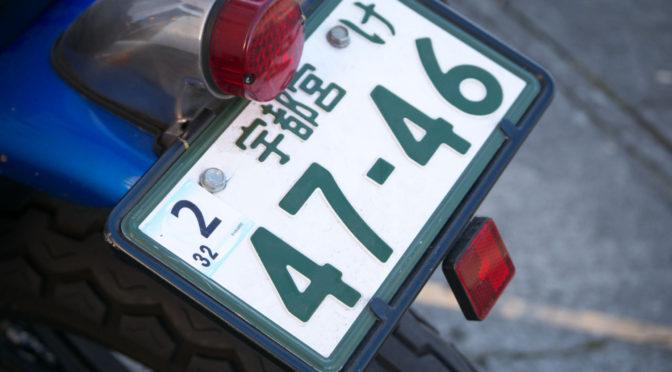 車検シール