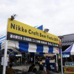Nikko Craft Beer Festa 2019 に行ってみた