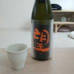 外池酒造 望 生酛純米 秋田酒こまち